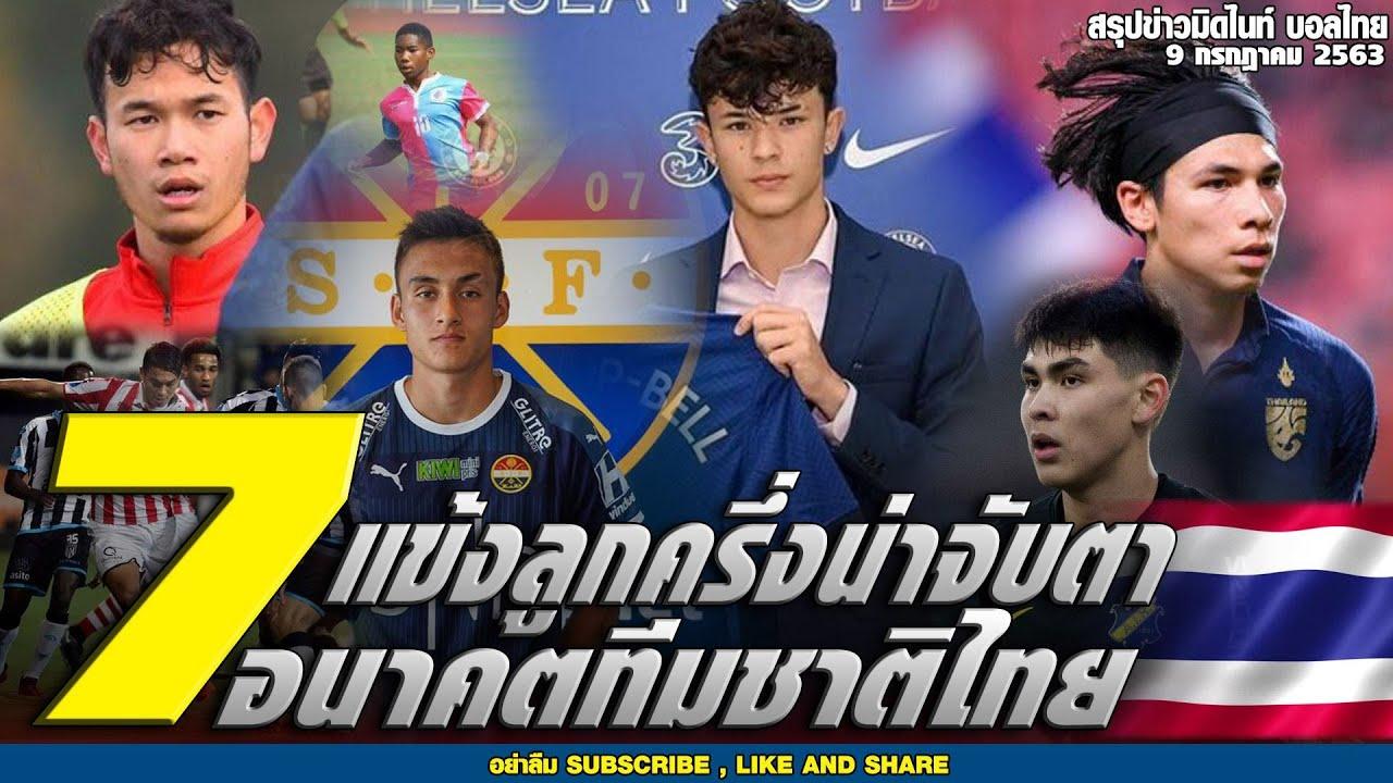 ข่าวมิดไนท์ เที่ยงคืน ฟุตบอลไทย 7 แข้งลูกครึ่งน่าจับตา อนาคตทีมชาติไทย,เว็บดังตัดเกรดแข้งไทยเจลีก,