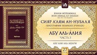 «Сияр а'лям ан-Нубаля» (биографии великих ученых). Урок 27. Абу Аль-Алия, часть 3   www.azan.kz