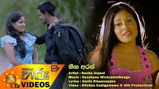Heena Aran - Sneha Anjani | [www.hirutv.lk] Thumbnail