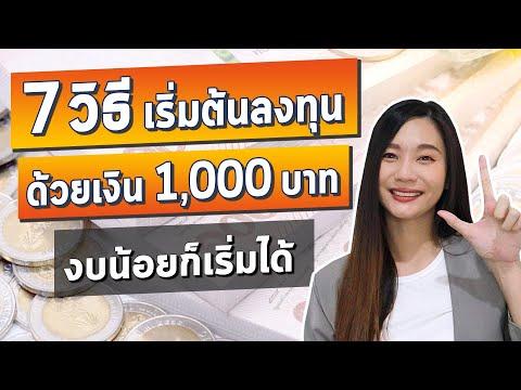 7วิธี ลงทุนด้วยเงิน 1,000บาท ในปี2021  l เงินตั้งต้นไม่มาก แต่อยากลงทุน เลือกวิธีไหนดี? ให้เงินทำงาน