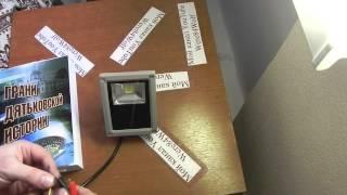 Посылка 2014 из Китая LED светодиодный прожектор 10 Вт распаковка unboxing с сайта aliexpress(брал вот тут ..., 2014-04-08T17:48:58.000Z)