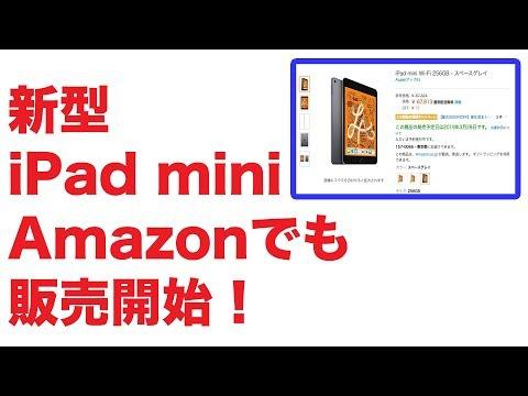 新型 iPad mini、iPad Air がアマゾンで販売開始 価格やスペックを大紹介
