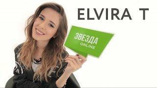 Звезда online — Elvira T   ChameleonTV