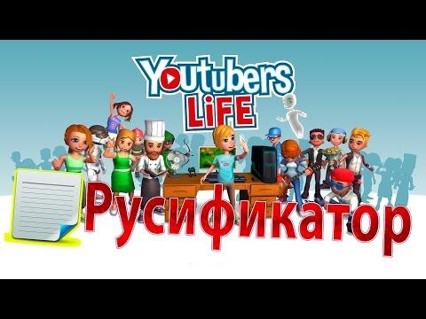 Как скачать Русификатор(RUS) для YouTubers Life