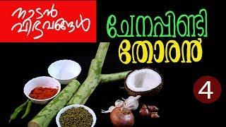 Arsham movies  cookery -chenathandu thoran