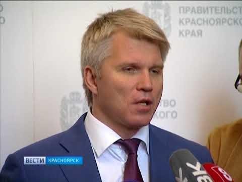 В Красноярск прибыл министр спорта России Павел Колобков