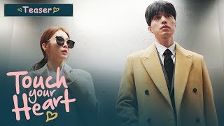 Touch Your Heart Teaser: Coming Soon on ABS-CBN!