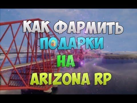 КАК ФАРМИТЬ ПОДАРКИ!!! #5 SAMP ARIZONA TUCSON