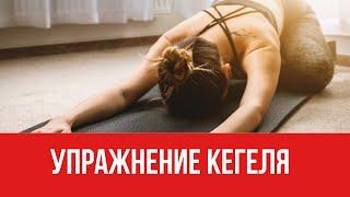 Упражнение Кегеля для пробуждения сексуальности Юрий Прокопенко 18