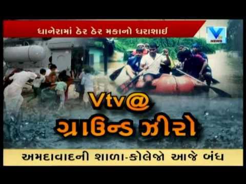 Banaskantha: Flood like situation in some areas | Vtv News
