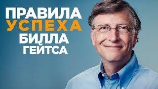видео Билл Гейтс и успех