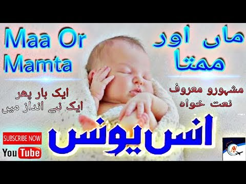 Maa Or Mamta | Anas Younus | Most Emotional Nazam | Latest 2017
