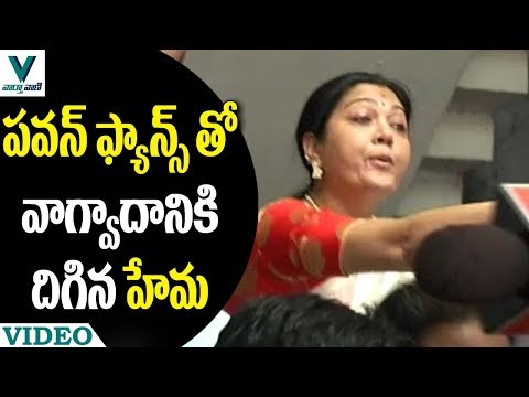 Actress Hema Fight with Pawan Kalyan Fans - Vaartha Vaani