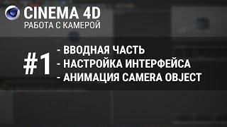 #1 [Камера в Cinema 4D] : Вводная часть. Настройка интерфейса. Анимация Camera Object.