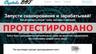 """Сервис """"Captcha BOT"""" с captcha-bot.ru даст авто-заработок 15000 р. в день на капчах? Честный отзыв."""