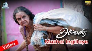 Ammani - Mazhai Ingillaye Video Song | Vaikom Vijayalakshmi | Lakshmy Ramakrishnan | K | Trend Music
