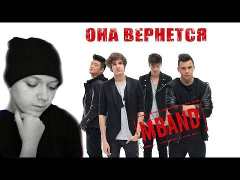 Неудачная Пародия/Просмотр клипа MBAND
