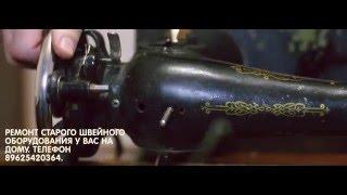 Ремонт швейных машин(Ремонт старого швейного оборудования в городе Учалы. Телефон 89625420364., 2016-03-25T19:44:35.000Z)