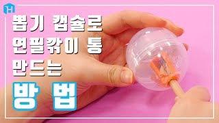 뽑기 캡슐로 연필깎이 통 만드는 방법|쉐어하우스 thumbnail