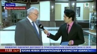 Мажилис ратифицировал договор о присоединении Кыргызстана к ЕАЭС(, 2015-07-01T06:18:55.000Z)