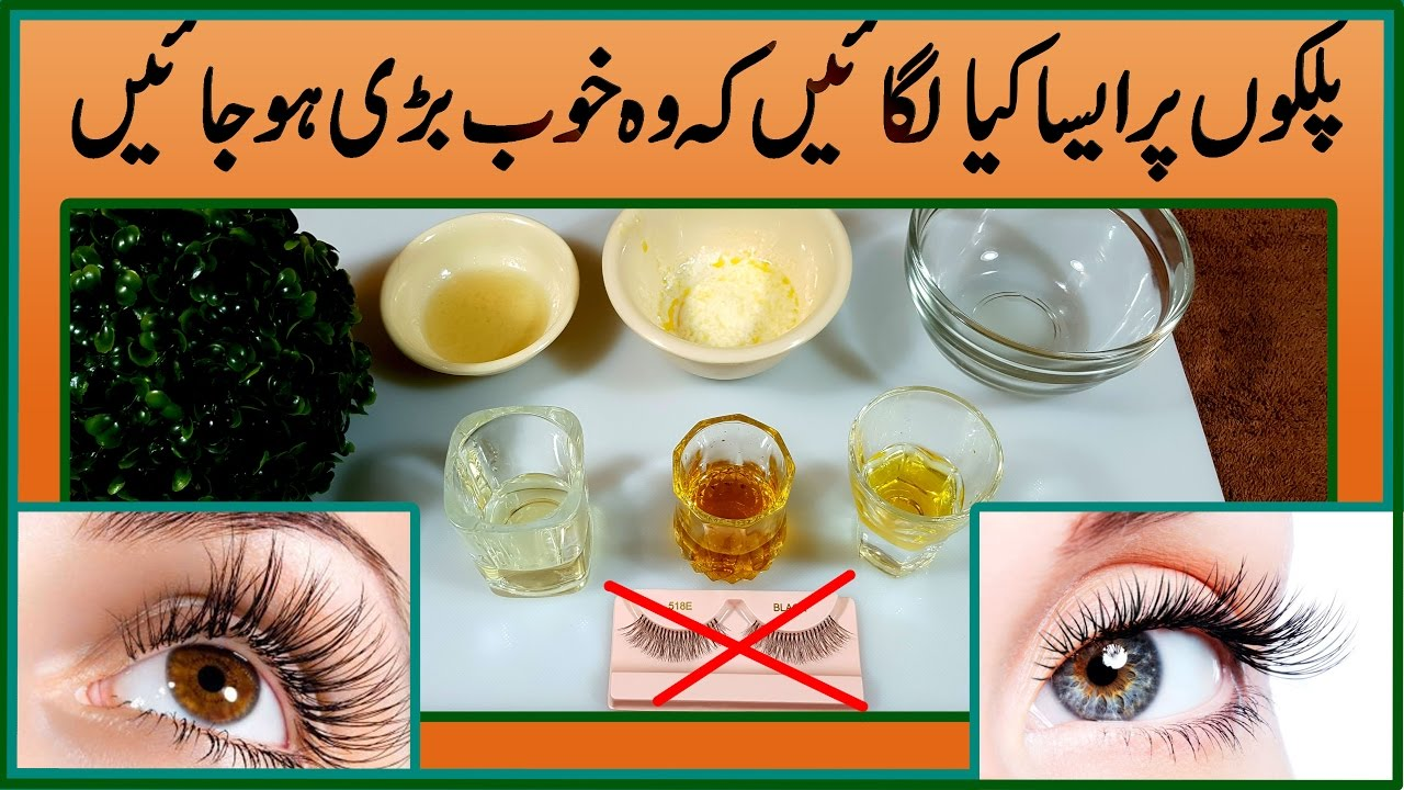 Grow Eyelashes Eyebrows Fast Naturally With Home Remedies In Urdu