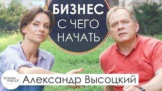 БИЗНЕС и Нью-Йорк со Светланой Керимовой | Как начать свое дело, лайфхаки при старте от WI