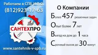 видео Сантехник в Санкт-Петербурге