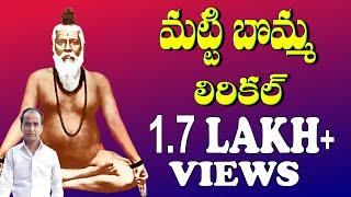 Gattu Naresh Bajana Songs | Matti Bomma Matti Bomma Tealugu Lyiric Video|Jayasindoor Bhakti Thatvalu