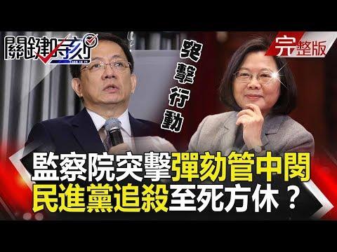 關鍵時刻 20190115節目播出版(有字幕)