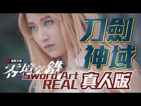 刀劍神域真人版 Sword Art Real 【零境交錯】ft. Denka 四月桐 Aries (導演衝破流言緋聞的浴火重生)