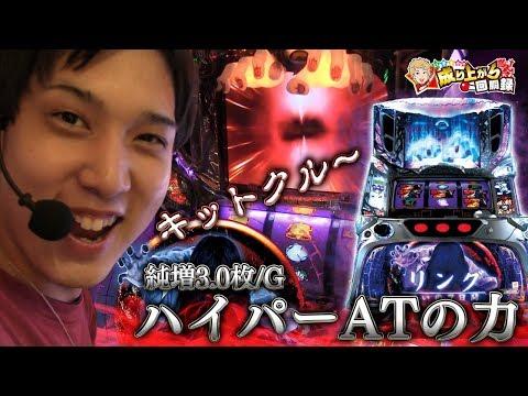 【サイボーグ009・リング】走る貞子、加速する恐怖。【いそまるの成り上がり回胴録#351】[パチスロ][スロット]