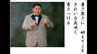 大江裕の最新歌です。月刊カラオケファン、歌の手帖、5月号より。