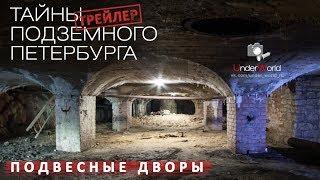 Тайны Подземного Петербурга | Диггеры Москвы в Подвесных дворах СПб | Трейлер