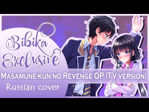 Masamune-kun No Revenge OP [Wagamama MIRROR HEART] Russian TV Cover