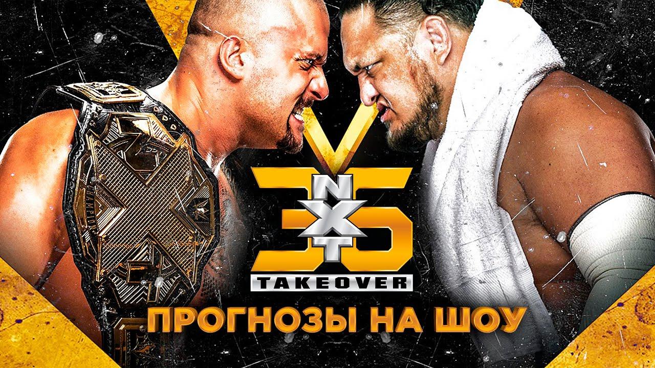 NXT Takeover 36 - Прогнозы на шоу