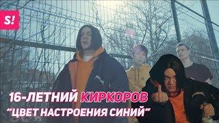 Киркоров-Face и бомжующий Лепс | Бэкстейдж клипа