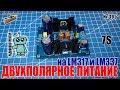 Собираем двухполярный блок питания 2х24 В 1А на микросхемах LM317 и LM337