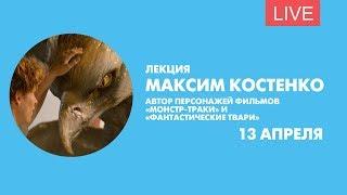 Лекция создателя персонажей «Фантастических тварей» Максима Костенко. Онлайн-трансляция