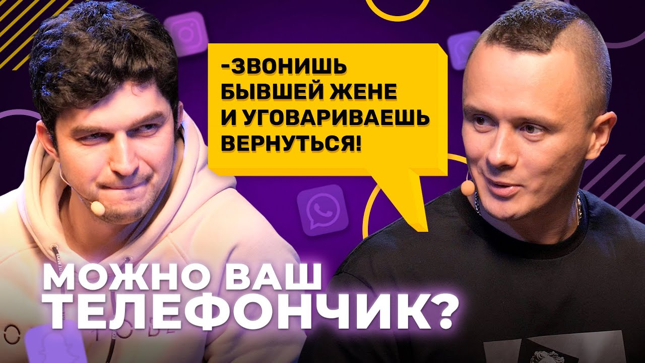Можно ваш телефончик? 16 выпуск ОСТОРОЖНО! В этом выпуске Соболеву было стыдно.