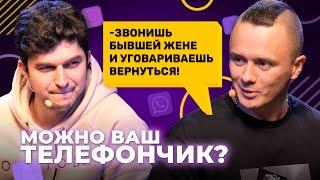 Можно ваш телефончик ОСТОРОЖНО В этом выпуске Соболеву было стыдно.  16 серия.