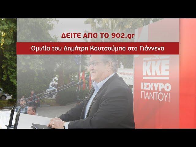 ΟΜΙΛΙΑ ΤΟΥ Δ. ΚΟΥΤΣΟΥΜΠΑ ΣΤΑ ΓΙΑΝΝΕΝΑ