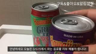 GS구아바&그린티리치 음료 리뷰:)