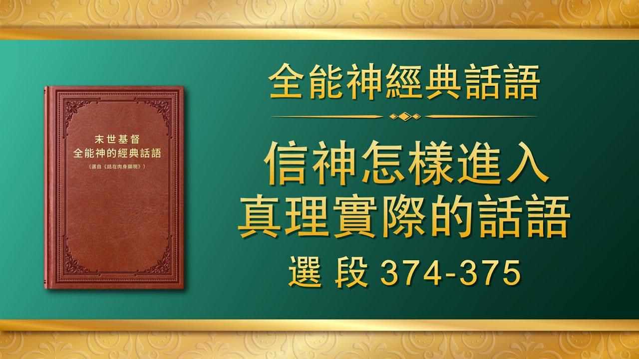 全能神经典话语《信神怎样进入真理实际的话语》选段374-375