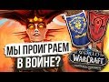 МЫ МОЖЕМ ПРОИГРАТЬ! Будущий сюжет «Восстание Азшары» 8.2 /  World of Warcraft