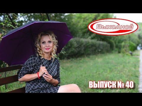Программа «Выходной» ТВ-ИН Магнитогорск от 24.08.2016