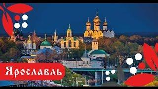 Ярославль. Фильм о городе