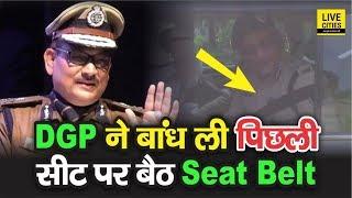 Bihar DGP Gupteshwar Pandey ने पिछली सीट पर बैठ बांधी Seat Belt, अब क्या सभी बांधेंगे !
