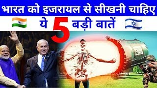 Israil amazing facts in hindi l Amazing facts of Israil