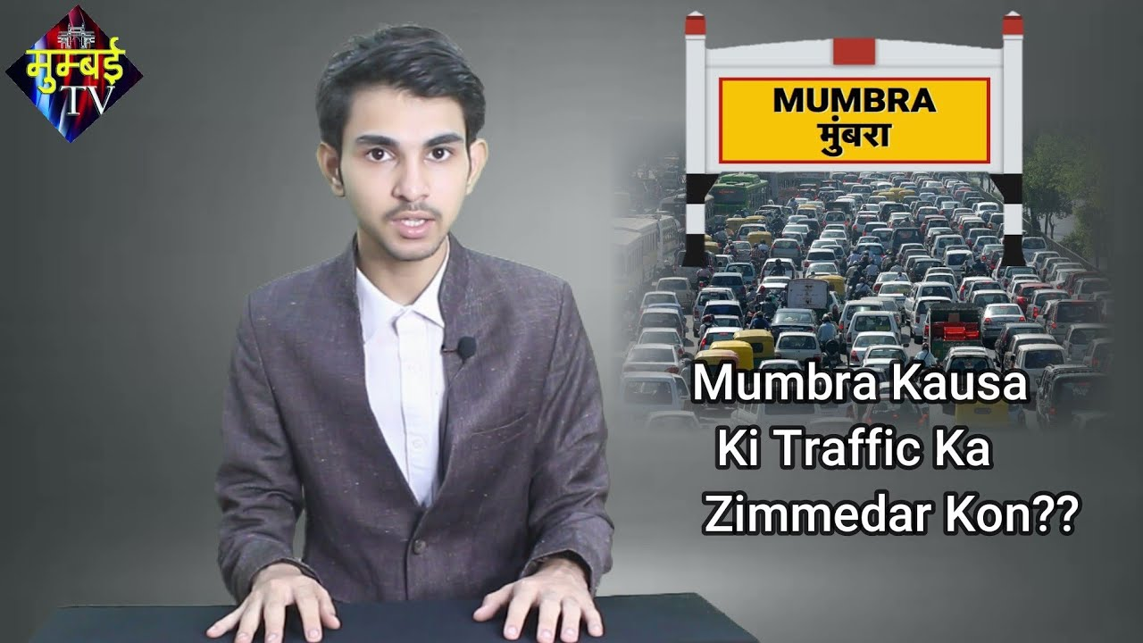 Mumbra Kausa में Wrong Side से जा रही गाड़ियों से हो रही traffic का Zimmedar कौन.??   MUMBAITV