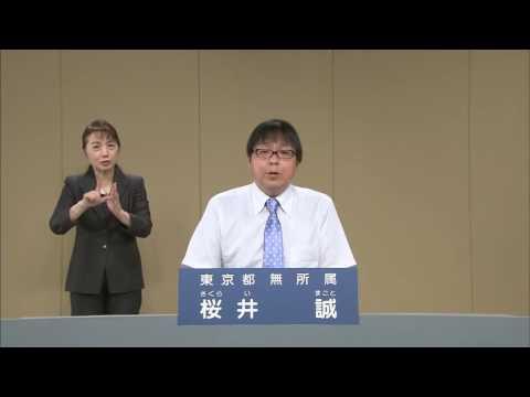 【政見放送】2016東京都知事選挙 桜井誠 民放